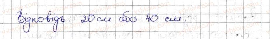 5-matematika-ag-merzlyak-vb-polonskij-ms-yakir-2013--2-dodavannya-i-vidnimannya-naturalnih-chisel-9-chislovi-ta-bukveni-virazi-formuli-267-rnd9183.jpg