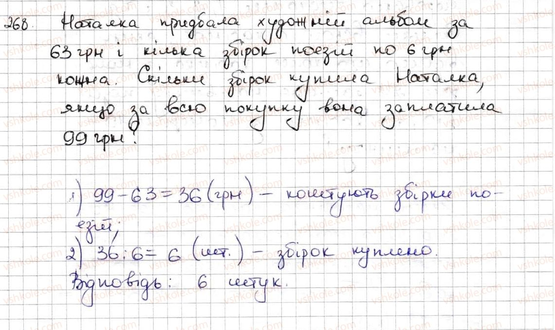 5-matematika-ag-merzlyak-vb-polonskij-ms-yakir-2013--2-dodavannya-i-vidnimannya-naturalnih-chisel-9-chislovi-ta-bukveni-virazi-formuli-268.jpg