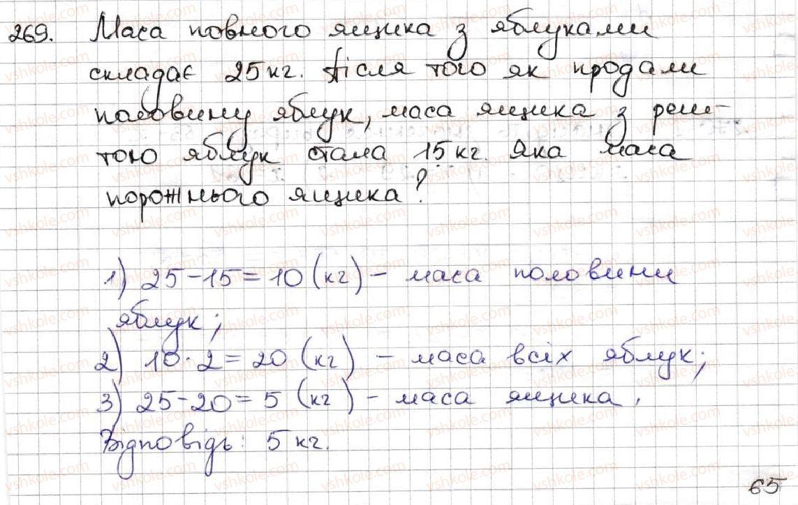 5-matematika-ag-merzlyak-vb-polonskij-ms-yakir-2013--2-dodavannya-i-vidnimannya-naturalnih-chisel-9-chislovi-ta-bukveni-virazi-formuli-269.jpg