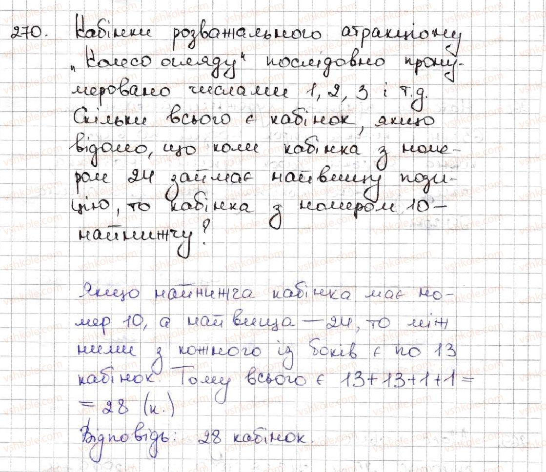 5-matematika-ag-merzlyak-vb-polonskij-ms-yakir-2013--2-dodavannya-i-vidnimannya-naturalnih-chisel-9-chislovi-ta-bukveni-virazi-formuli-270.jpg