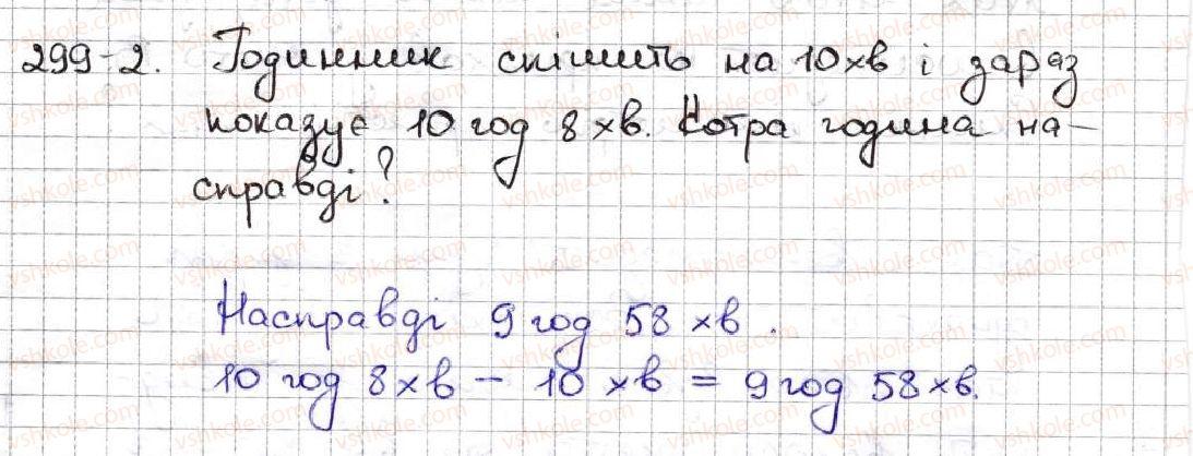 5-matematika-ag-merzlyak-vb-polonskij-ms-yakir-2013--2-dodavannya-i-vidnimannya-naturalnih-chisel-rozvyazuyemo-usno-2-rnd1570.jpg