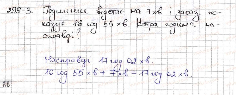 5-matematika-ag-merzlyak-vb-polonskij-ms-yakir-2013--2-dodavannya-i-vidnimannya-naturalnih-chisel-rozvyazuyemo-usno-3-rnd2708.jpg