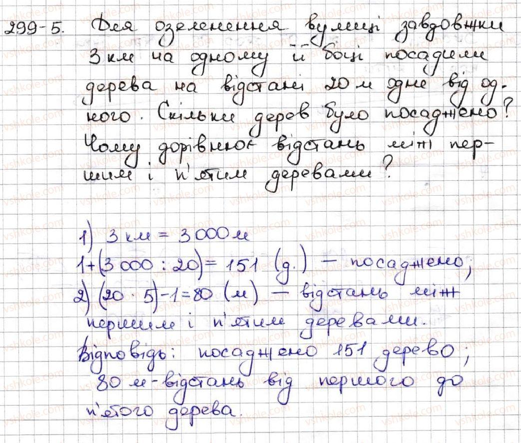 5-matematika-ag-merzlyak-vb-polonskij-ms-yakir-2013--2-dodavannya-i-vidnimannya-naturalnih-chisel-rozvyazuyemo-usno-5-rnd643.jpg