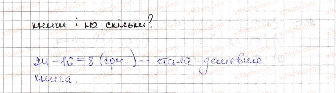 5-matematika-ag-merzlyak-vb-polonskij-ms-yakir-2013--2-dodavannya-i-vidnimannya-naturalnih-chisel-rozvyazuyemo-usno-6-rnd4059.jpg