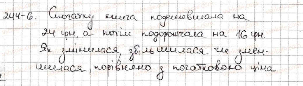 5-matematika-ag-merzlyak-vb-polonskij-ms-yakir-2013--2-dodavannya-i-vidnimannya-naturalnih-chisel-rozvyazuyemo-usno-6.jpg