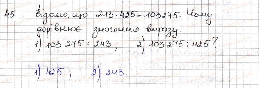 5-matematika-ag-merzlyak-vb-polonskij-ms-yakir-2013--3-mnozhennya-i-dilennya-naturalnih-chisel-18-dilennya-452.jpg