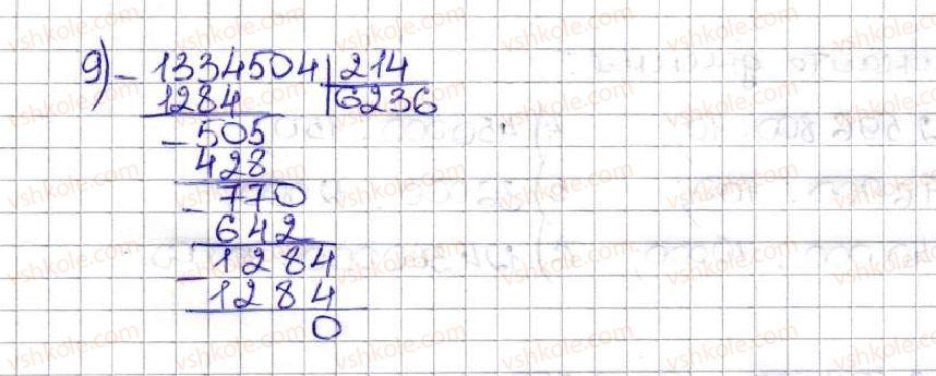 5-matematika-ag-merzlyak-vb-polonskij-ms-yakir-2013--3-mnozhennya-i-dilennya-naturalnih-chisel-18-dilennya-456-rnd7837.jpg