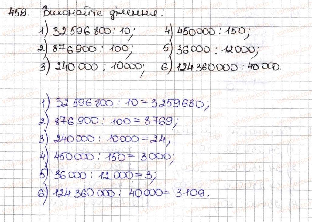 5-matematika-ag-merzlyak-vb-polonskij-ms-yakir-2013--3-mnozhennya-i-dilennya-naturalnih-chisel-18-dilennya-458.jpg