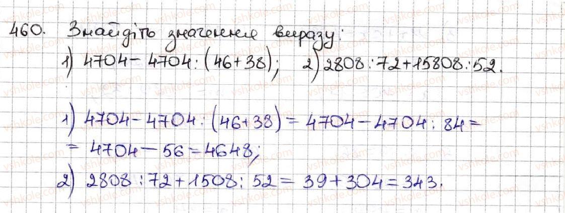 5-matematika-ag-merzlyak-vb-polonskij-ms-yakir-2013--3-mnozhennya-i-dilennya-naturalnih-chisel-18-dilennya-460.jpg