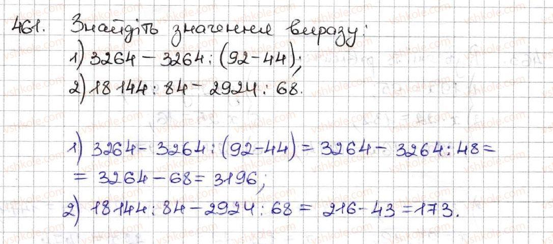 5-matematika-ag-merzlyak-vb-polonskij-ms-yakir-2013--3-mnozhennya-i-dilennya-naturalnih-chisel-18-dilennya-461.jpg