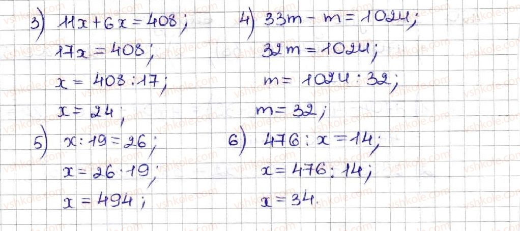 5-matematika-ag-merzlyak-vb-polonskij-ms-yakir-2013--3-mnozhennya-i-dilennya-naturalnih-chisel-18-dilennya-462-rnd140.jpg