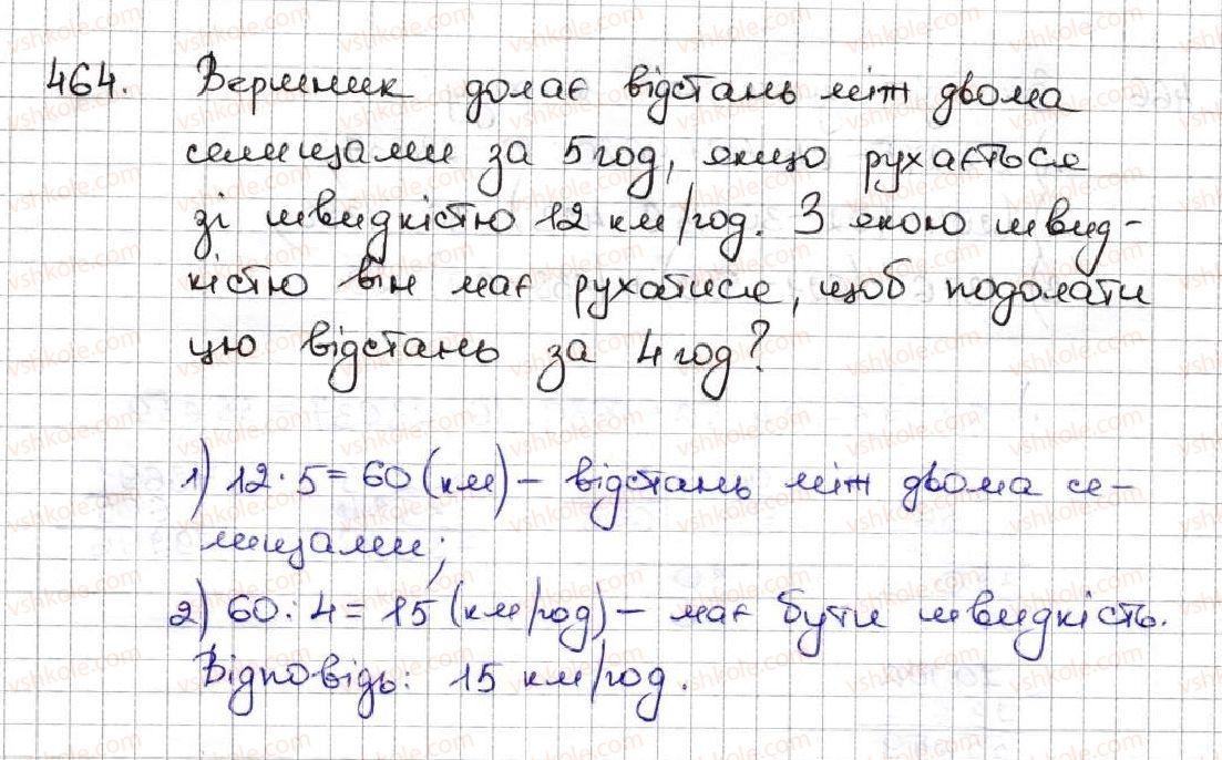 5-matematika-ag-merzlyak-vb-polonskij-ms-yakir-2013--3-mnozhennya-i-dilennya-naturalnih-chisel-18-dilennya-464.jpg