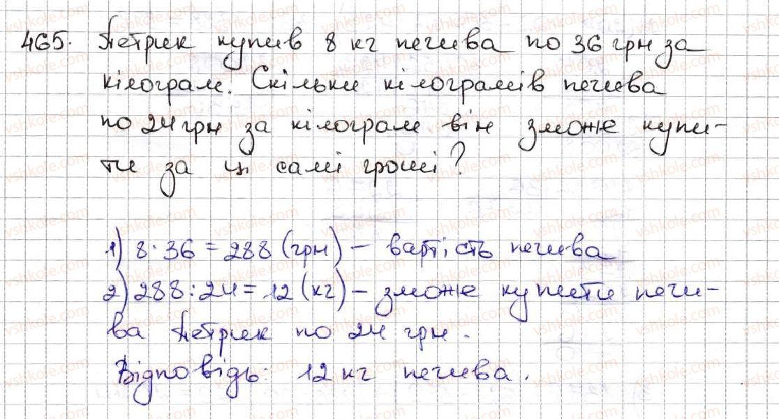 5-matematika-ag-merzlyak-vb-polonskij-ms-yakir-2013--3-mnozhennya-i-dilennya-naturalnih-chisel-18-dilennya-465.jpg