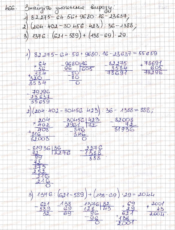 5-matematika-ag-merzlyak-vb-polonskij-ms-yakir-2013--3-mnozhennya-i-dilennya-naturalnih-chisel-18-dilennya-466.jpg