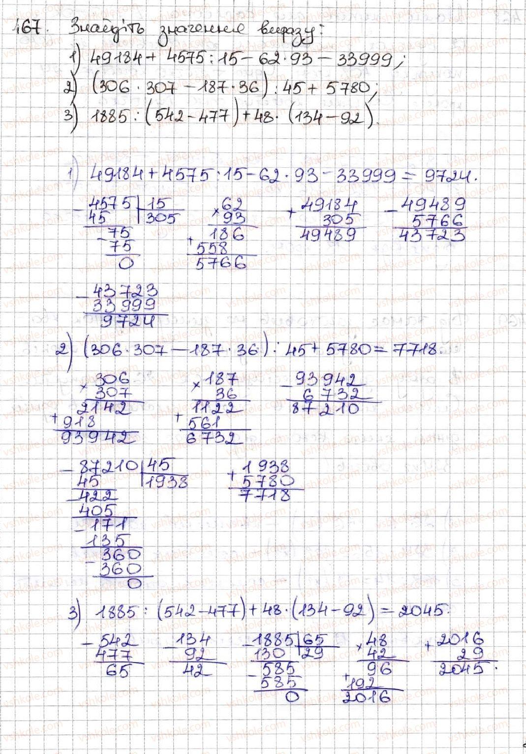 5-matematika-ag-merzlyak-vb-polonskij-ms-yakir-2013--3-mnozhennya-i-dilennya-naturalnih-chisel-18-dilennya-467.jpg