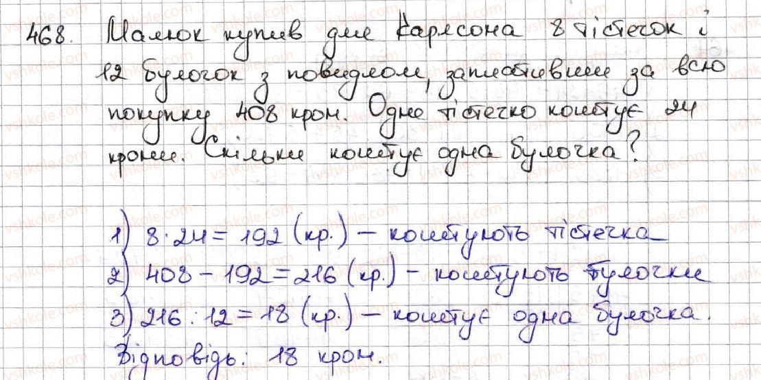 5-matematika-ag-merzlyak-vb-polonskij-ms-yakir-2013--3-mnozhennya-i-dilennya-naturalnih-chisel-18-dilennya-468.jpg