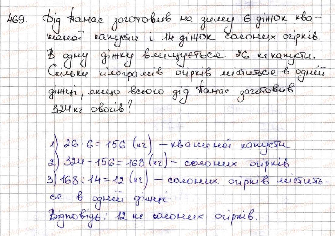 5-matematika-ag-merzlyak-vb-polonskij-ms-yakir-2013--3-mnozhennya-i-dilennya-naturalnih-chisel-18-dilennya-469.jpg
