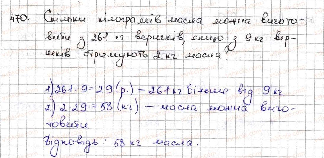 5-matematika-ag-merzlyak-vb-polonskij-ms-yakir-2013--3-mnozhennya-i-dilennya-naturalnih-chisel-18-dilennya-470.jpg