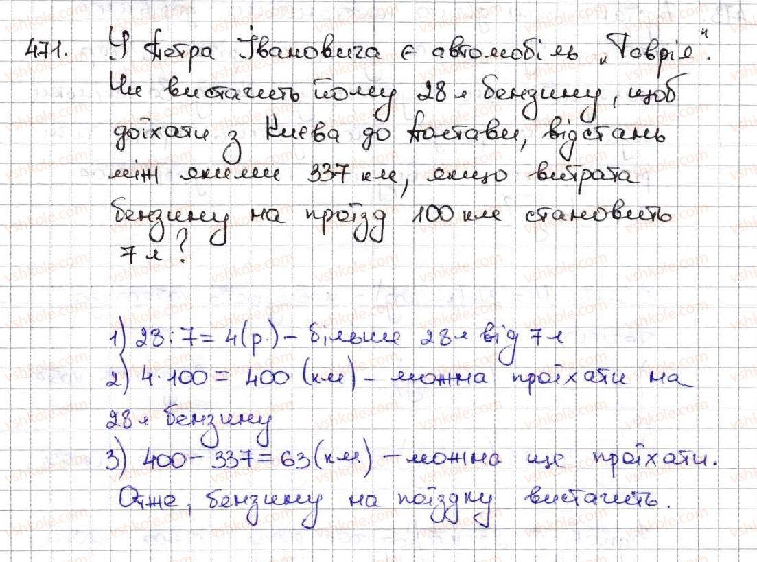 5-matematika-ag-merzlyak-vb-polonskij-ms-yakir-2013--3-mnozhennya-i-dilennya-naturalnih-chisel-18-dilennya-471.jpg