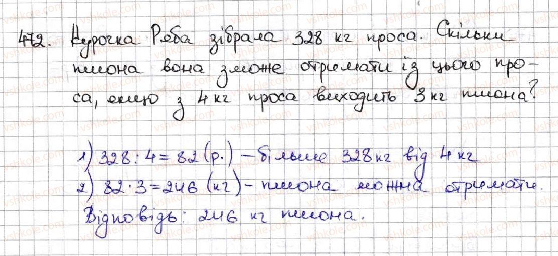 5-matematika-ag-merzlyak-vb-polonskij-ms-yakir-2013--3-mnozhennya-i-dilennya-naturalnih-chisel-18-dilennya-472.jpg