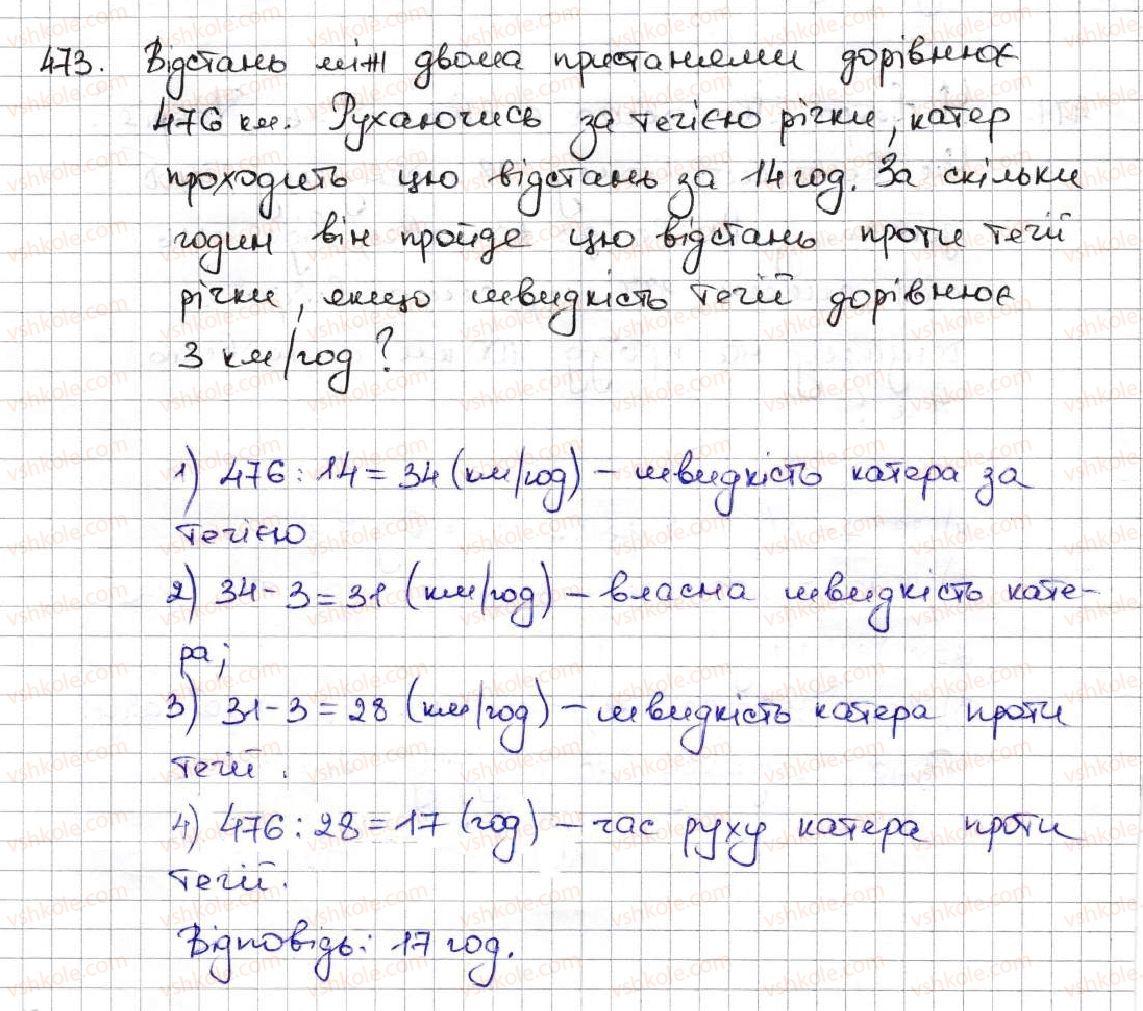 5-matematika-ag-merzlyak-vb-polonskij-ms-yakir-2013--3-mnozhennya-i-dilennya-naturalnih-chisel-18-dilennya-473.jpg