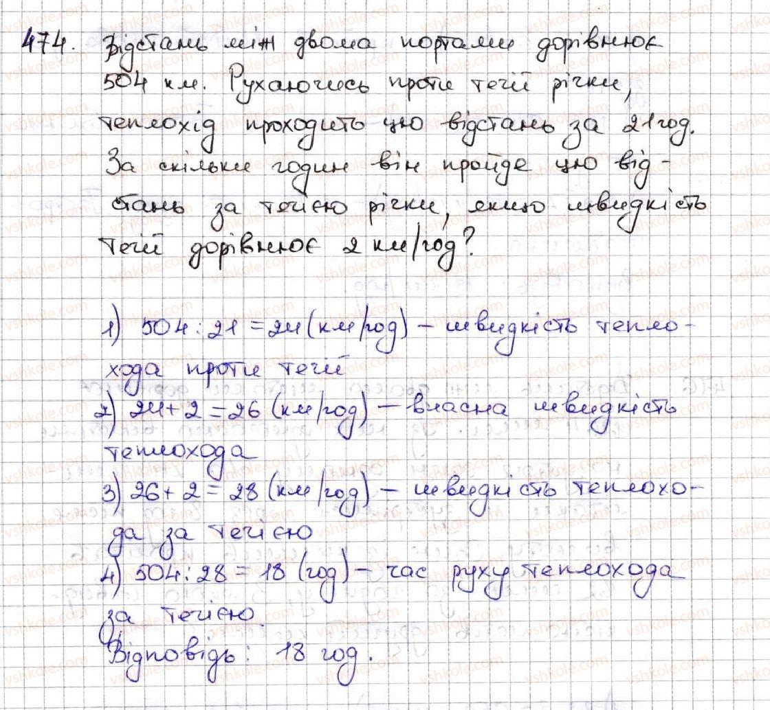 5-matematika-ag-merzlyak-vb-polonskij-ms-yakir-2013--3-mnozhennya-i-dilennya-naturalnih-chisel-18-dilennya-474.jpg