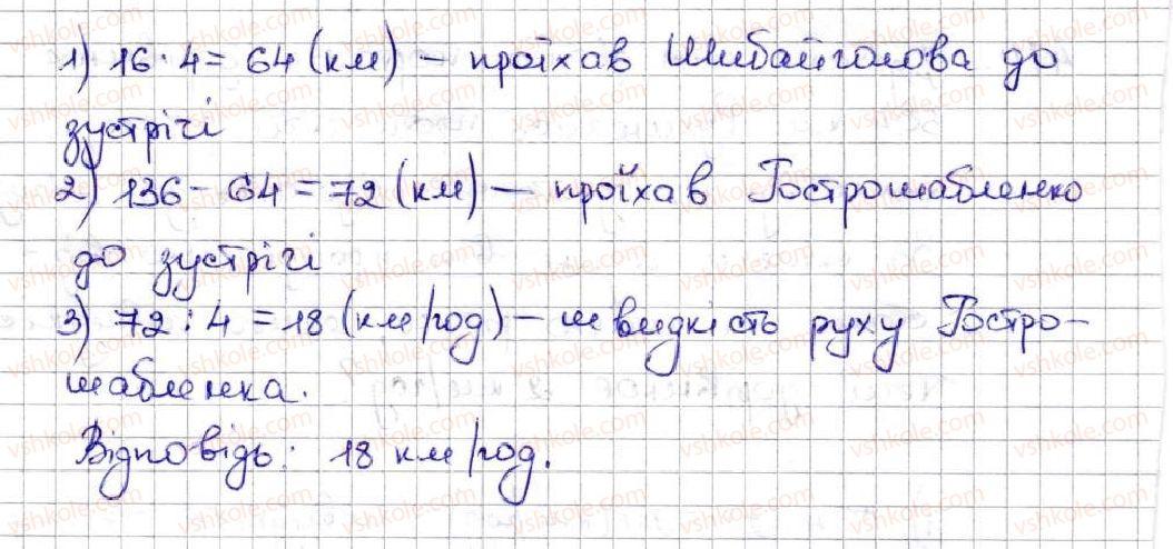 5-matematika-ag-merzlyak-vb-polonskij-ms-yakir-2013--3-mnozhennya-i-dilennya-naturalnih-chisel-18-dilennya-475-rnd520.jpg