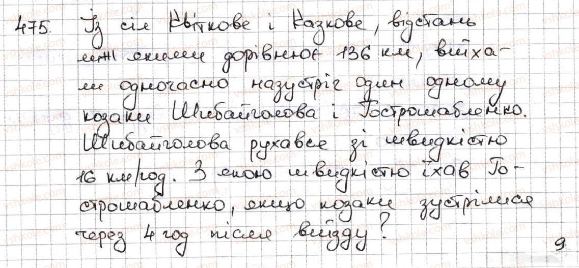 5-matematika-ag-merzlyak-vb-polonskij-ms-yakir-2013--3-mnozhennya-i-dilennya-naturalnih-chisel-18-dilennya-475.jpg