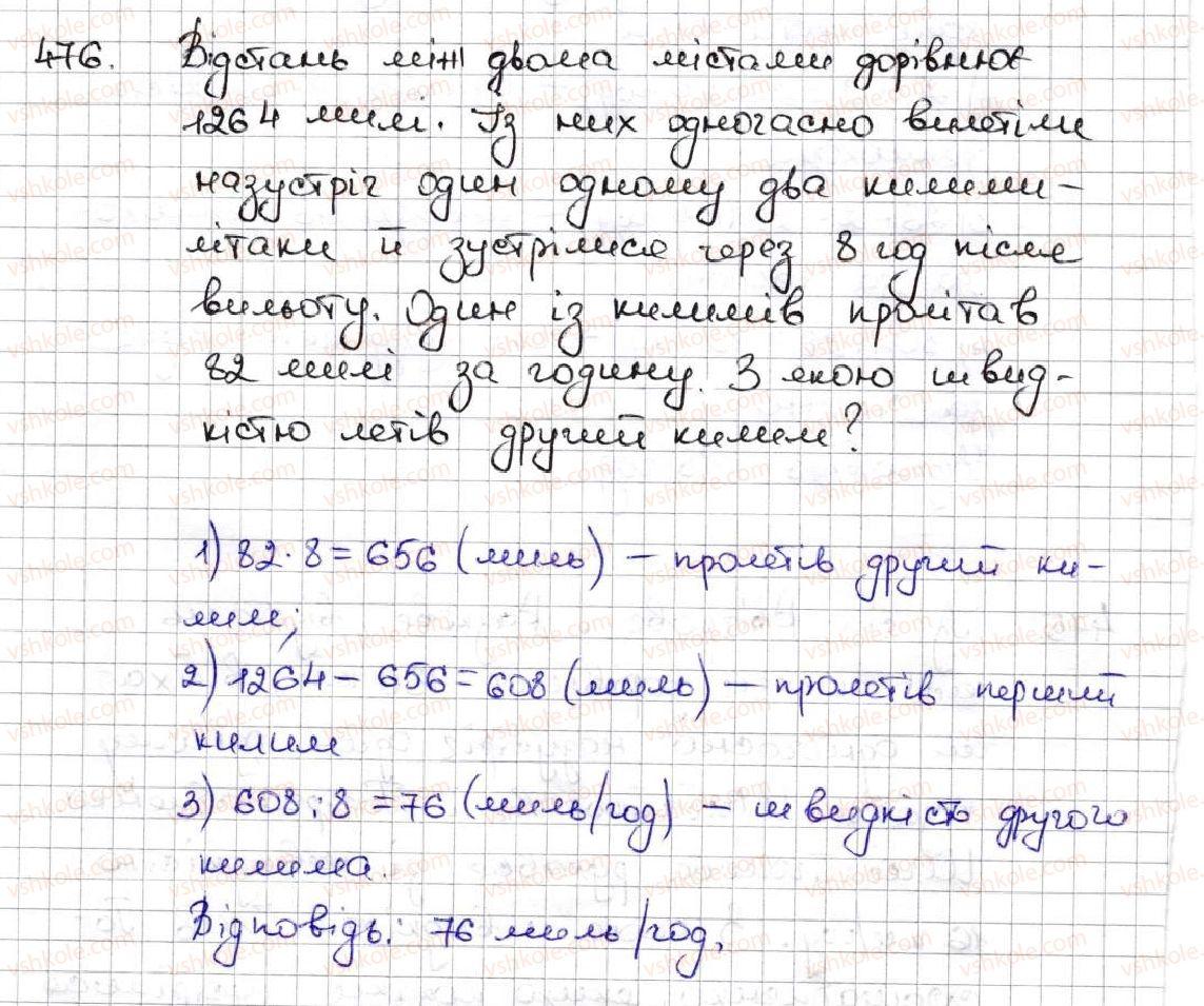 5-matematika-ag-merzlyak-vb-polonskij-ms-yakir-2013--3-mnozhennya-i-dilennya-naturalnih-chisel-18-dilennya-476.jpg