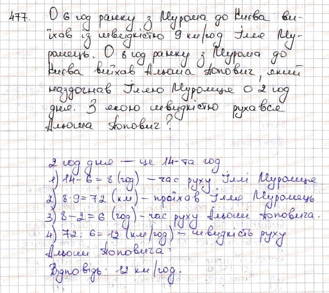 5-matematika-ag-merzlyak-vb-polonskij-ms-yakir-2013--3-mnozhennya-i-dilennya-naturalnih-chisel-18-dilennya-477.jpg
