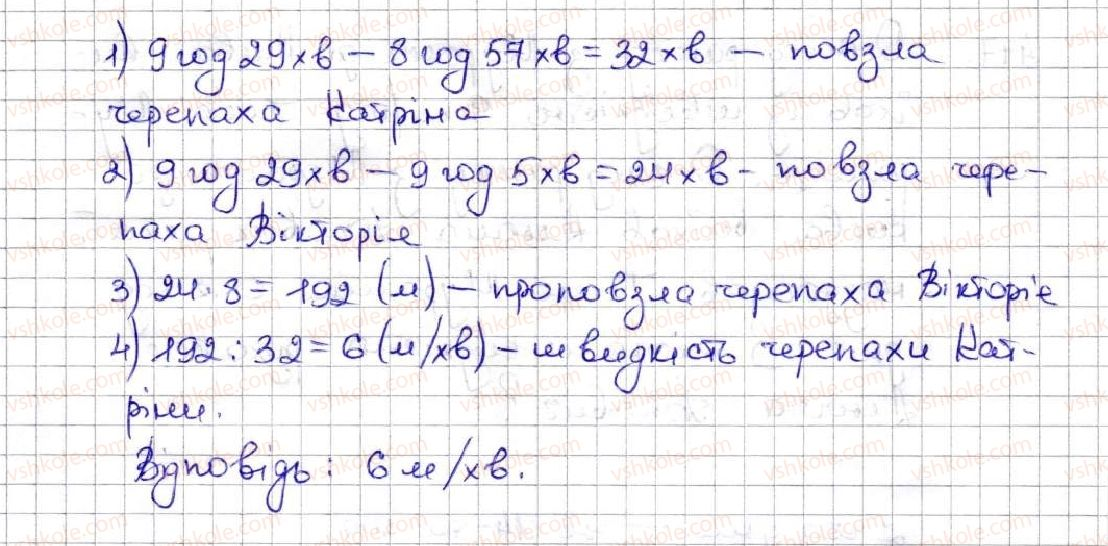 5-matematika-ag-merzlyak-vb-polonskij-ms-yakir-2013--3-mnozhennya-i-dilennya-naturalnih-chisel-18-dilennya-478-rnd5818.jpg