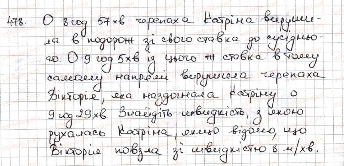 5-matematika-ag-merzlyak-vb-polonskij-ms-yakir-2013--3-mnozhennya-i-dilennya-naturalnih-chisel-18-dilennya-478.jpg