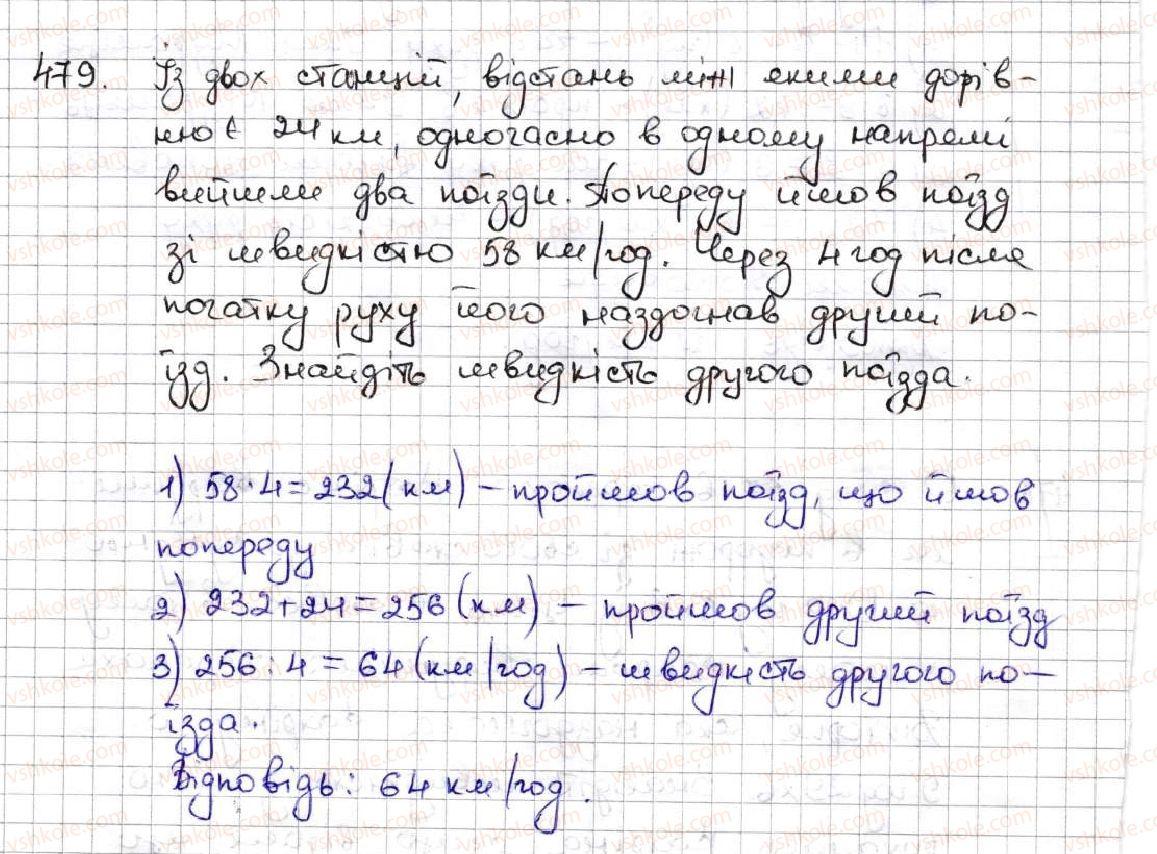 5-matematika-ag-merzlyak-vb-polonskij-ms-yakir-2013--3-mnozhennya-i-dilennya-naturalnih-chisel-18-dilennya-479.jpg