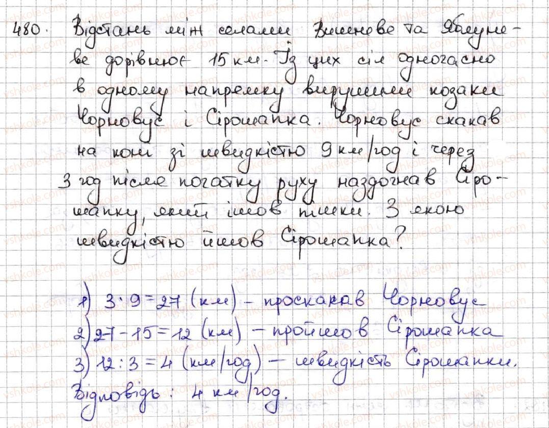 5-matematika-ag-merzlyak-vb-polonskij-ms-yakir-2013--3-mnozhennya-i-dilennya-naturalnih-chisel-18-dilennya-480.jpg