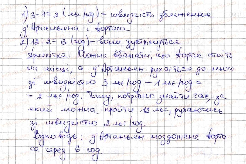 5-matematika-ag-merzlyak-vb-polonskij-ms-yakir-2013--3-mnozhennya-i-dilennya-naturalnih-chisel-18-dilennya-481-rnd9707.jpg