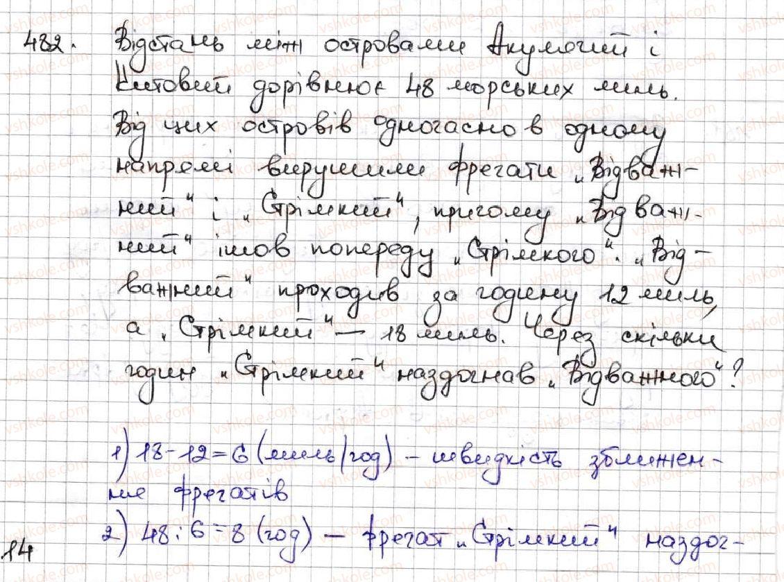 5-matematika-ag-merzlyak-vb-polonskij-ms-yakir-2013--3-mnozhennya-i-dilennya-naturalnih-chisel-18-dilennya-482.jpg