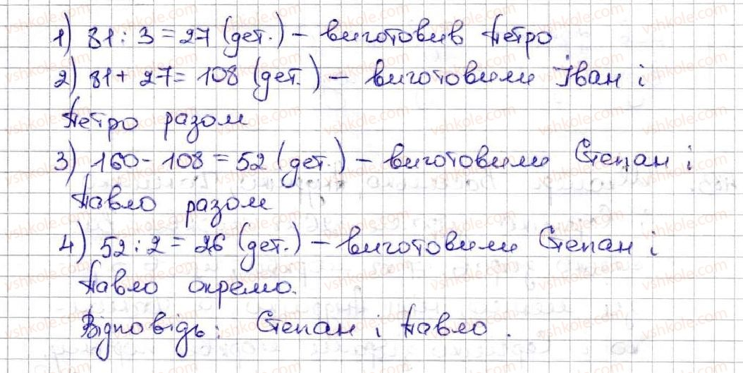 5-matematika-ag-merzlyak-vb-polonskij-ms-yakir-2013--3-mnozhennya-i-dilennya-naturalnih-chisel-18-dilennya-484-rnd1154.jpg