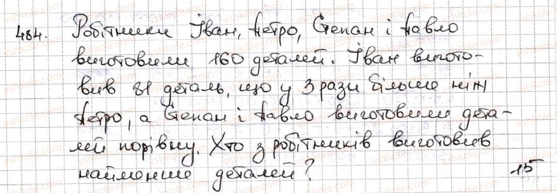 5-matematika-ag-merzlyak-vb-polonskij-ms-yakir-2013--3-mnozhennya-i-dilennya-naturalnih-chisel-18-dilennya-484.jpg