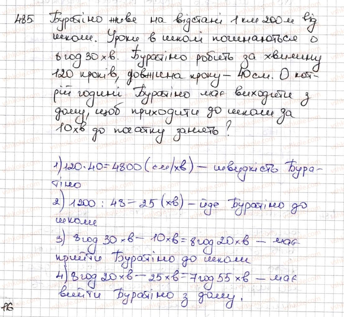5-matematika-ag-merzlyak-vb-polonskij-ms-yakir-2013--3-mnozhennya-i-dilennya-naturalnih-chisel-18-dilennya-485.jpg