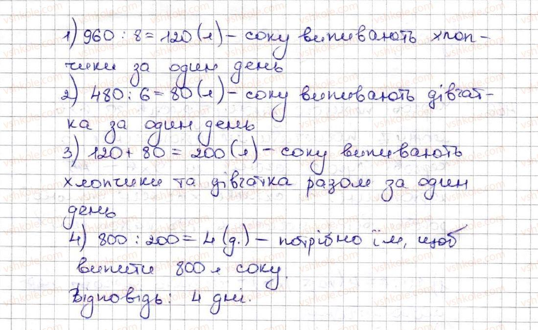 5-matematika-ag-merzlyak-vb-polonskij-ms-yakir-2013--3-mnozhennya-i-dilennya-naturalnih-chisel-18-dilennya-487-rnd6508.jpg