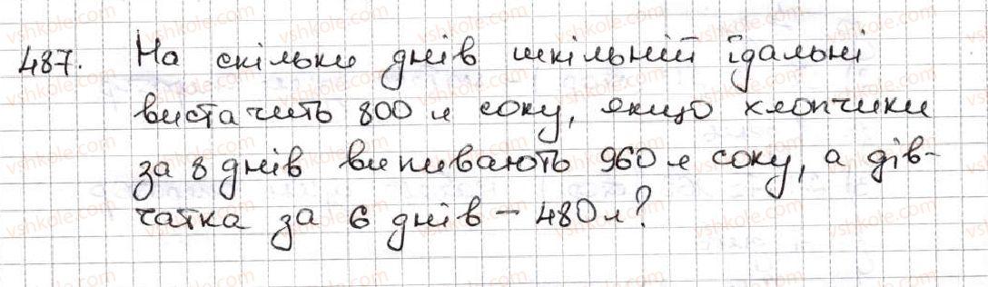 5-matematika-ag-merzlyak-vb-polonskij-ms-yakir-2013--3-mnozhennya-i-dilennya-naturalnih-chisel-18-dilennya-487.jpg