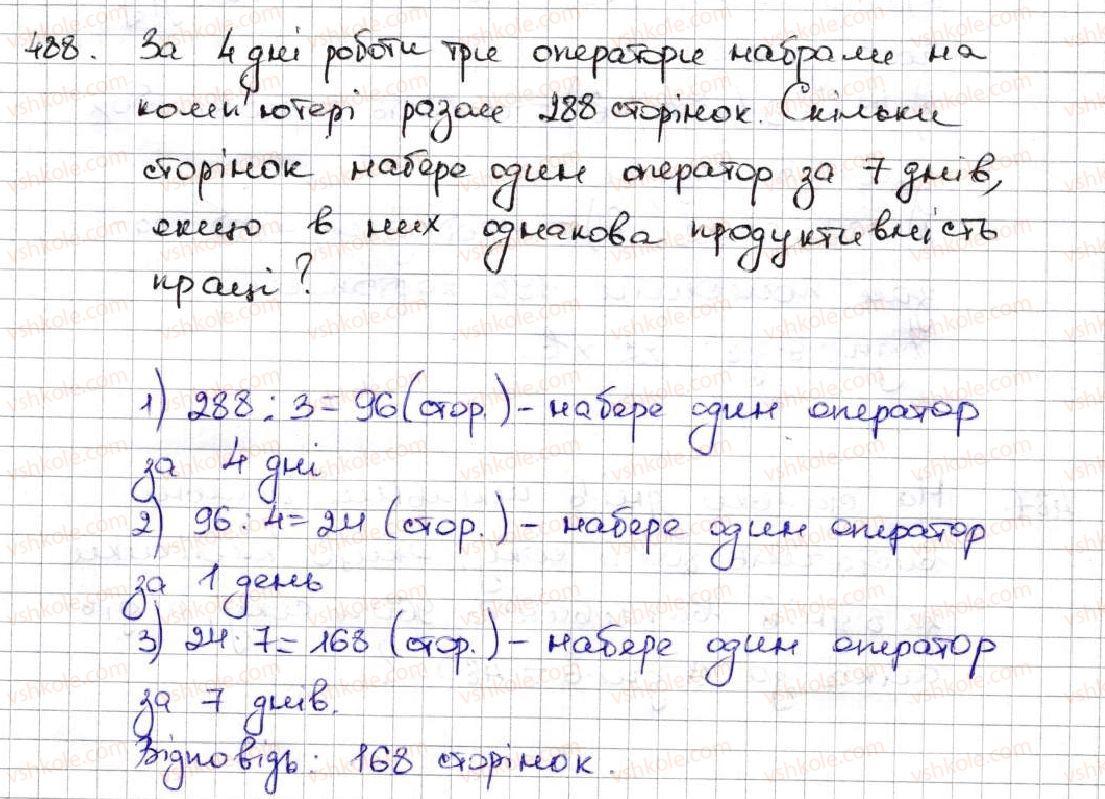 5-matematika-ag-merzlyak-vb-polonskij-ms-yakir-2013--3-mnozhennya-i-dilennya-naturalnih-chisel-18-dilennya-488.jpg