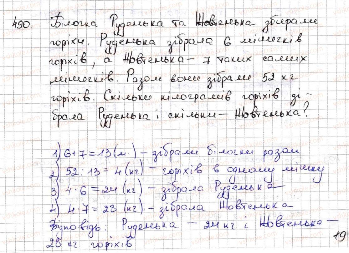 5-matematika-ag-merzlyak-vb-polonskij-ms-yakir-2013--3-mnozhennya-i-dilennya-naturalnih-chisel-18-dilennya-490.jpg