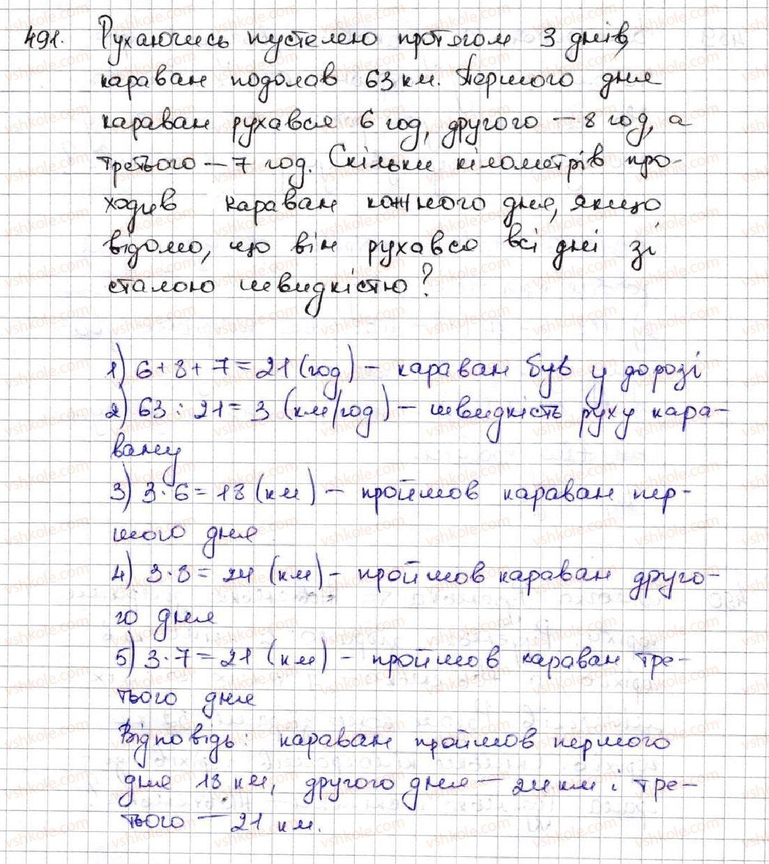 5-matematika-ag-merzlyak-vb-polonskij-ms-yakir-2013--3-mnozhennya-i-dilennya-naturalnih-chisel-18-dilennya-491.jpg