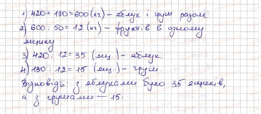 5-matematika-ag-merzlyak-vb-polonskij-ms-yakir-2013--3-mnozhennya-i-dilennya-naturalnih-chisel-18-dilennya-492-rnd1347.jpg