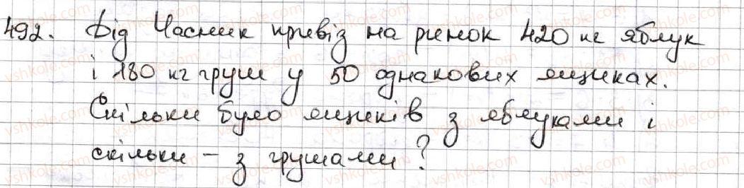 5-matematika-ag-merzlyak-vb-polonskij-ms-yakir-2013--3-mnozhennya-i-dilennya-naturalnih-chisel-18-dilennya-492.jpg