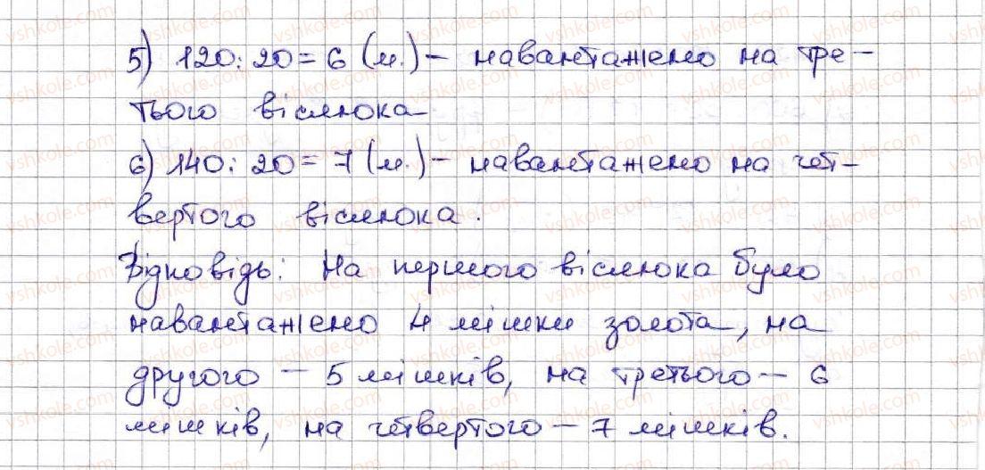 5-matematika-ag-merzlyak-vb-polonskij-ms-yakir-2013--3-mnozhennya-i-dilennya-naturalnih-chisel-18-dilennya-493-rnd4489.jpg