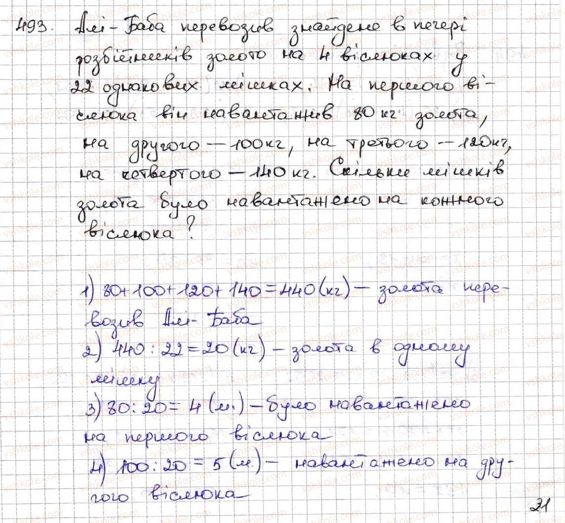 5-matematika-ag-merzlyak-vb-polonskij-ms-yakir-2013--3-mnozhennya-i-dilennya-naturalnih-chisel-18-dilennya-493.jpg