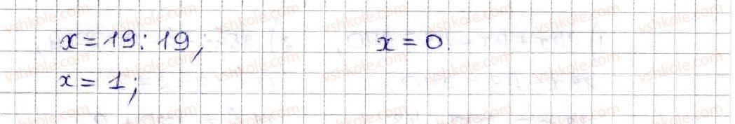 5-matematika-ag-merzlyak-vb-polonskij-ms-yakir-2013--3-mnozhennya-i-dilennya-naturalnih-chisel-18-dilennya-494-rnd176.jpg