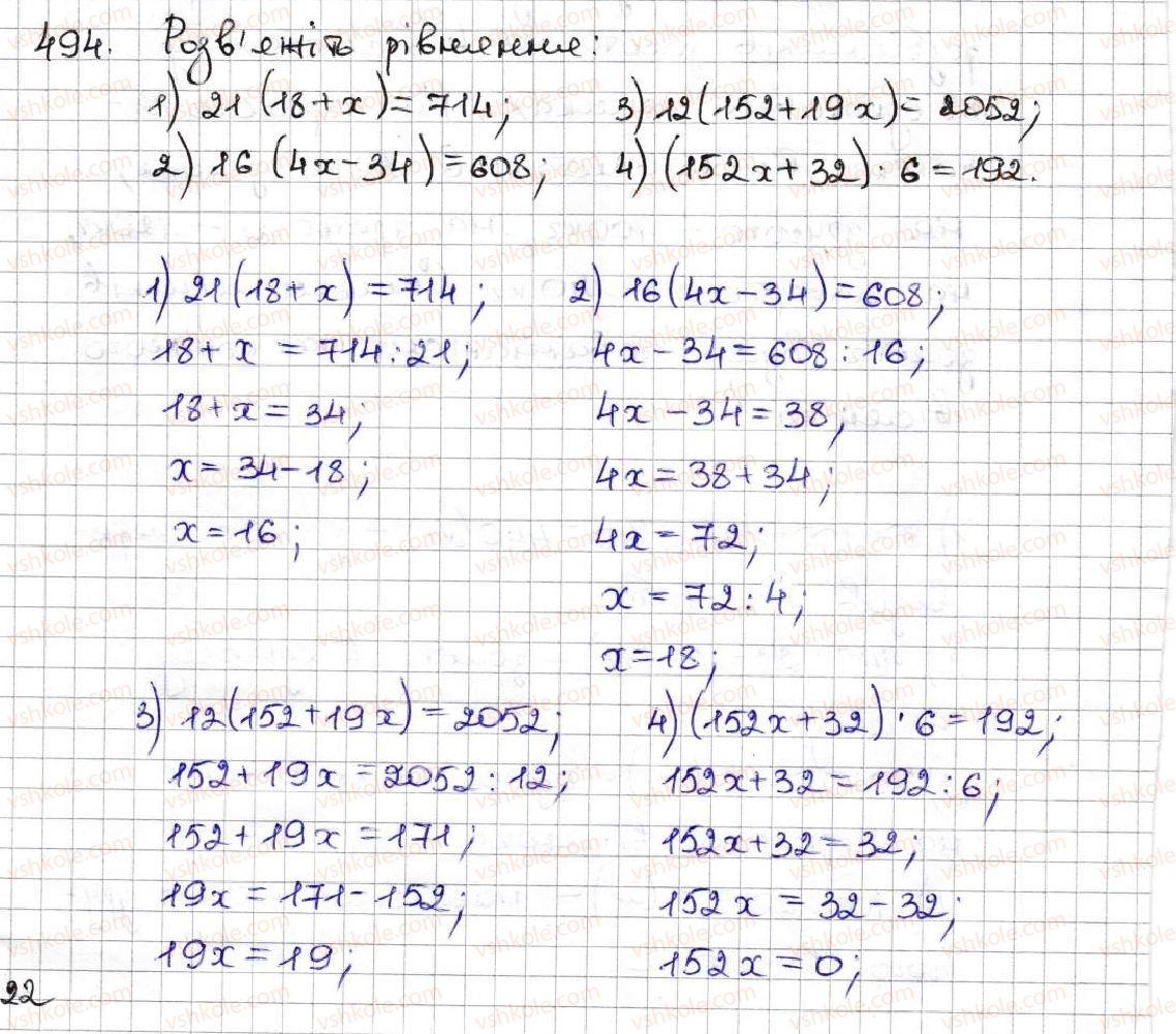 5-matematika-ag-merzlyak-vb-polonskij-ms-yakir-2013--3-mnozhennya-i-dilennya-naturalnih-chisel-18-dilennya-494.jpg